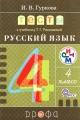 Русский язык 4 кл. Тесты к учебнику Рамзаевой